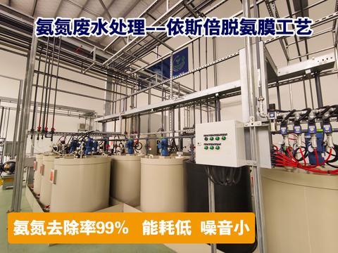 重庆氨氮废水处理设备【依斯倍】