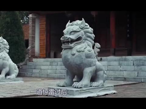 一声惊雷,寺庙里千斤石狮复活,看来有大事要发生,越南奇幻电影