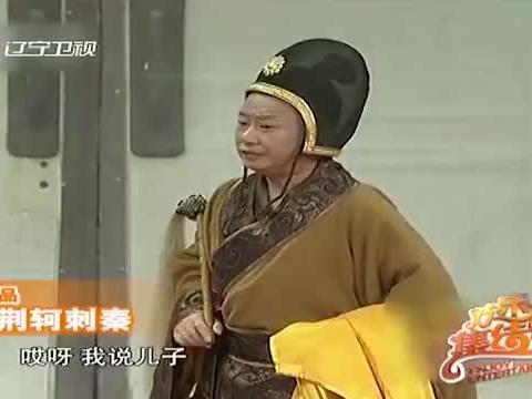 小品《荆轲刺秦》:黄宏假扮皇帝圣旨坑沙溢,观众笑得人仰马翻