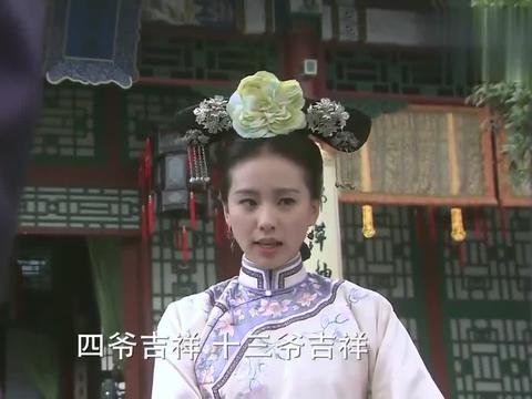四爷和十三爷也找寿星若曦讨茶喝,四爷给她带来了礼物