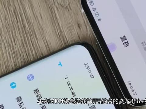 小米MIX4将在秋季发布 首发MIUI13多黑科技加持