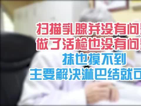 患者乳腺做了活检并没有问题,主要解决淋巴结就可以。