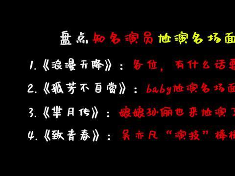 关晓彤、baby、吴亦凡,让你知道什么是尬演