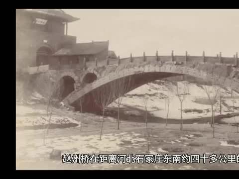 我国四大古桥之河北赵州桥