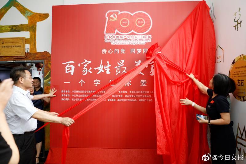 宋旦汉字艺术博物馆举办百家姓最美家风展