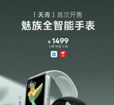 魅族全智能手表天青配色 首次开售1499元