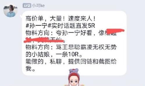 网红孙一宁素颜无修古装素颜丑图照片被公开 另因为恶意P图告了网友