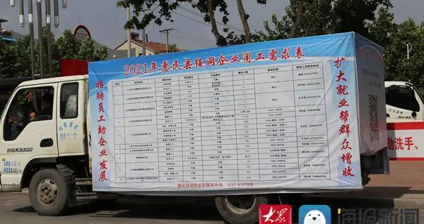 惠民县大年陈镇开展创业就业政策暨企业招聘月宣传活动