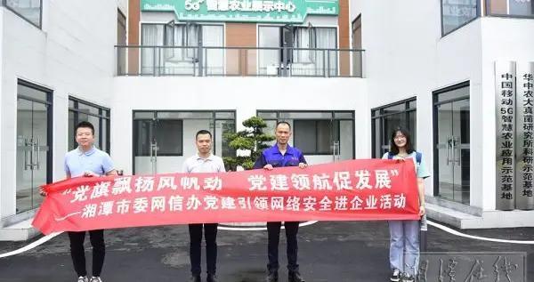 我为群众办实事丨湘潭市委网信办送网络安全知识进企业