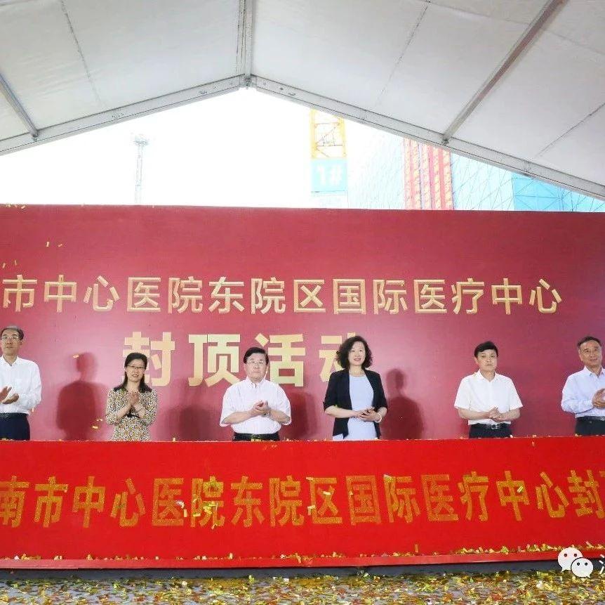 为群众办实事丨济南市中心医院东院区国际医疗中心封顶活动举行
