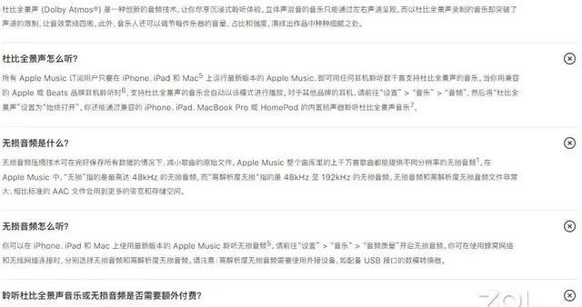 Apple Music无损玩法 看这一篇就够了