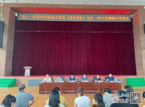 九江一中八里湖校区召开2021年初中学业水平考试(市直考区)考务培训会(图)