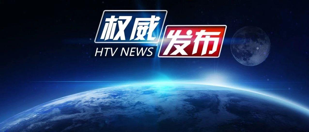 中共湖北省委组织部:严肃换届纪律 确保风清气正