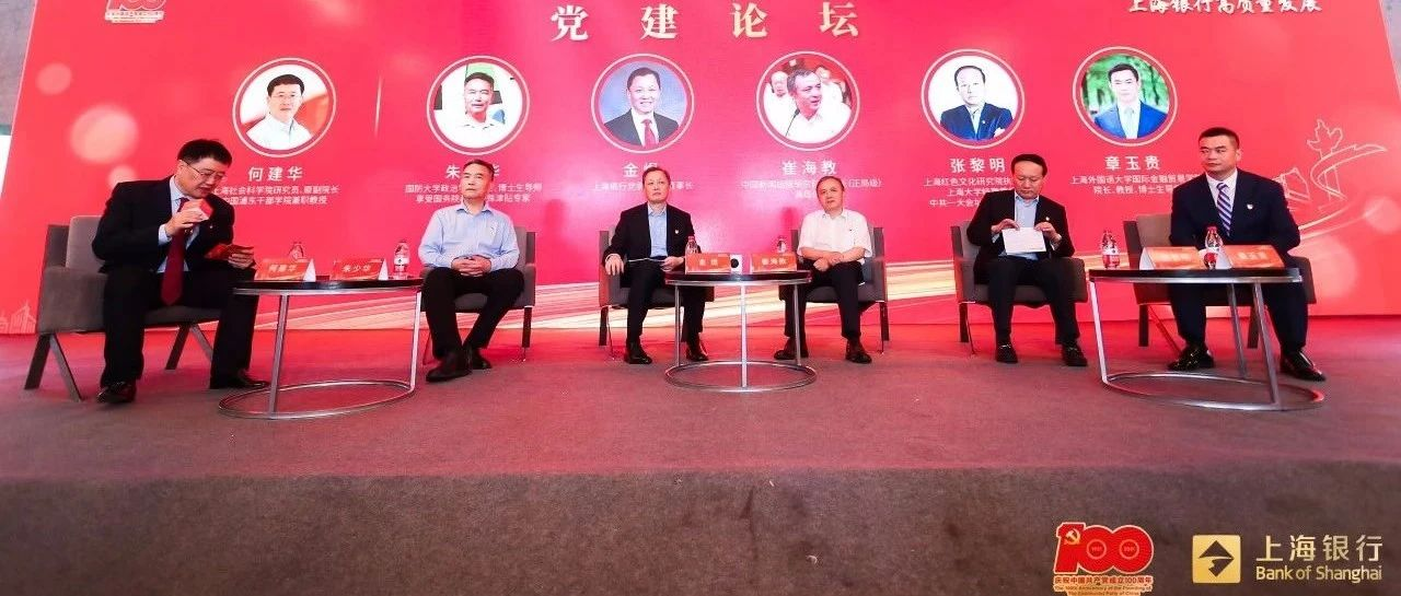 """为想干事、能干事的优秀年轻人提供更大舞台!上海银行中层管理岗位干部40%是""""80后"""""""