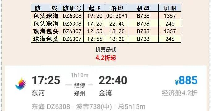 包头珠海航班恢复通航,票价最低4.2折