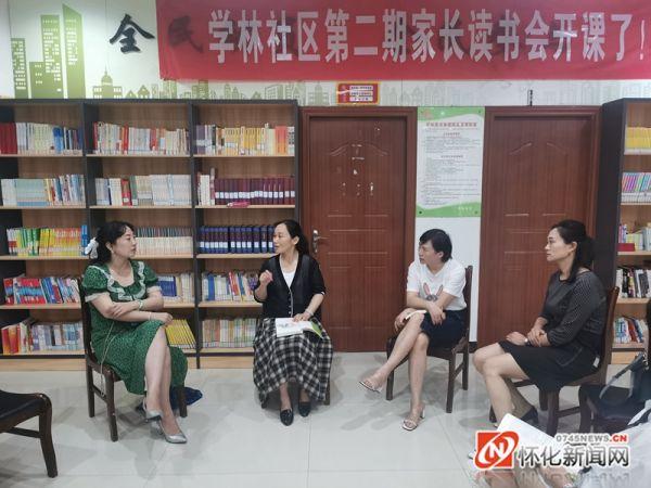 启迪家长教育智慧   鹤城区迎丰街道学林社区举办第二届读书会