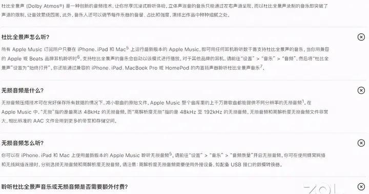想体验Apple Music的无损音频?你得学会这样设置