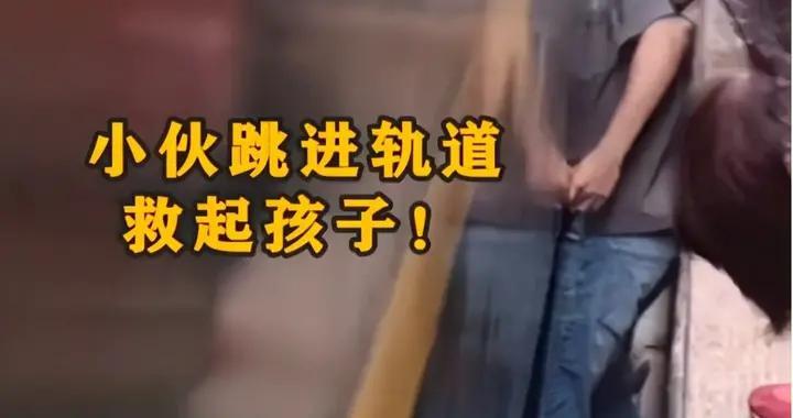 重庆一大学生跳进火车轨道救起坠落儿童
