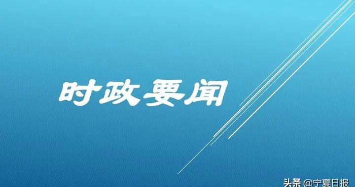 咸辉主持召开自治区政府性债务管理领导小组会议强调 坚决守住不发生区域性系统性风险的底线