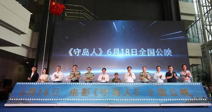 """取材于""""人民楷模""""王继才真实故事,电影《守岛人》在宁举行首映礼"""