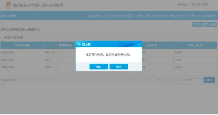 重庆2930户纳税人减少罚款40余万元