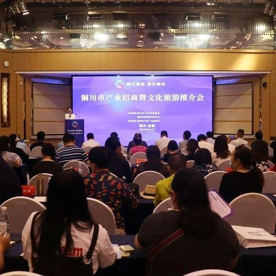 铜川产业项目暨文化旅游推介会在成都成功举办