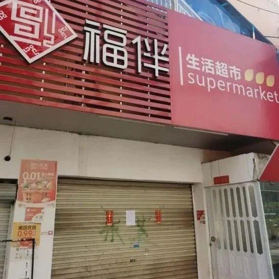 百色又一家超市老板欠债跑路,多家供货商一年辛苦成杨白劳