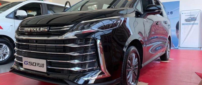 三胎家庭保姆车,上汽大通G50 PLUS性价比高吗?