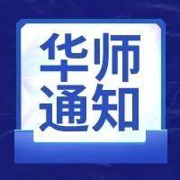 【华师】2021年成人高等教育学士学位外国语水平统一考试成绩复核结果的通知