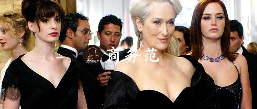 《穿Prada的女魔头》上映15年,穿搭造型可以重温100遍!