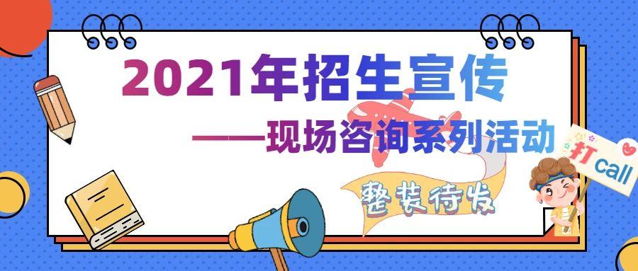 东北师范大学2021年招生宣传现场咨询系列活动,整装待发!