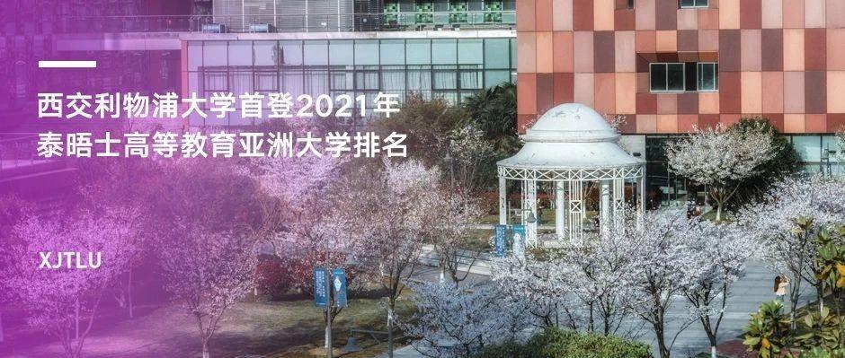 西交利物浦大学首登2021年泰晤士高等教育亚洲大学排名