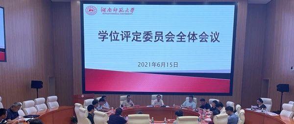 湖南师范大学召开2021年第一次学位评定委员会会议