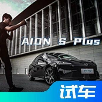 大天幕!弹匣电池的AION S Plus!能否成爆款?