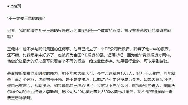 孙一宁事件再度升级 王健林和万达集团怎么看待该事件