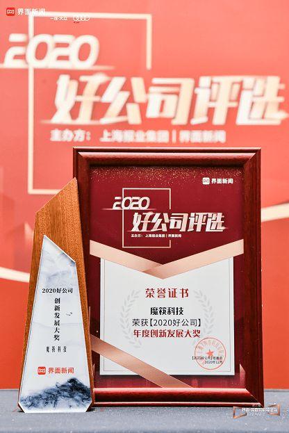 """魔筷科技受邀探讨直播电商发展趋势,并荣获""""年度创新发展大奖"""""""