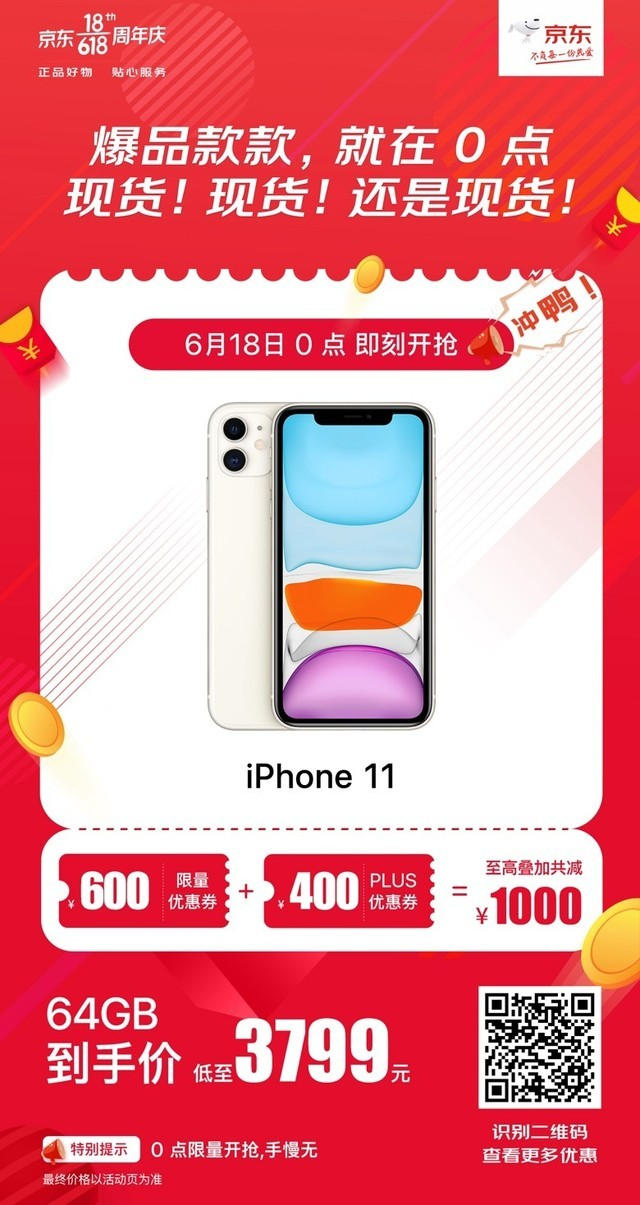 京东618高潮期实力宠粉,Apple爆品0点现货开售