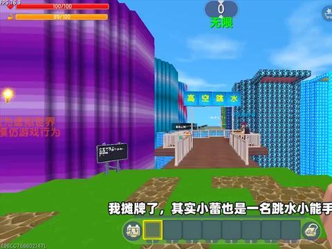 迷你世界:高空跳水,小蕾发现真假方块的秘密,3秒就能通关?