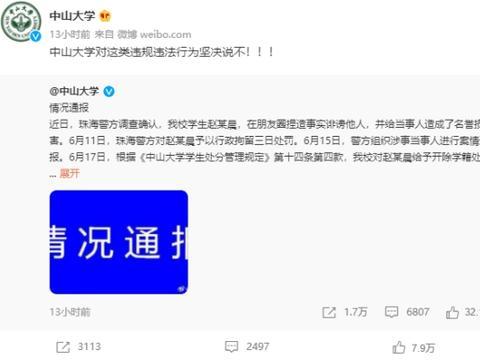 中山大学通报赵某晨被开除,网友:希望造谣者麦某也能受到处罚!