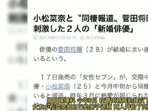 菅田将晖和小松菜奈决定结婚