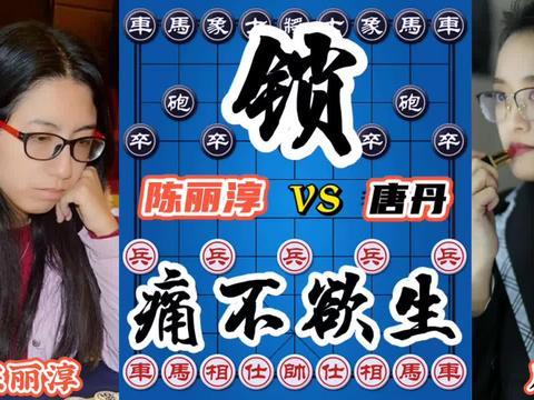 陈丽淳vs唐丹 美女冠军对决 皇帝被关小黑屋 急的直跺脚 含恨而死