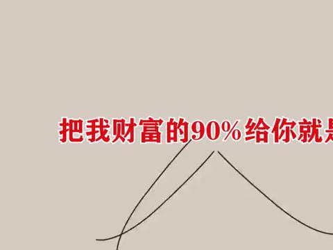 王健林暴露土豪属性,回家遇到贫困老人,直接给了10000元的红包