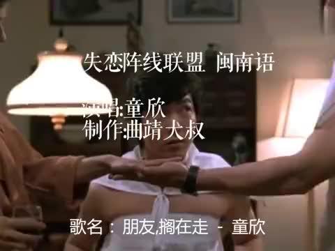 女声闽南语版《失恋阵线联盟》,魔性声线带来非凡听觉冲击