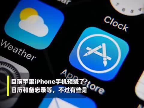 美议员提议禁止iPhone预装应用程序 网友:安卓的才烦人