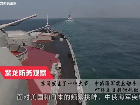东海发生了一件大事,中俄海军突然动手,吓得美日顿时乱做一团