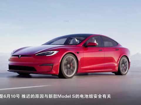 因特斯拉电池组安全问题,Model S Plaid交付延期一周