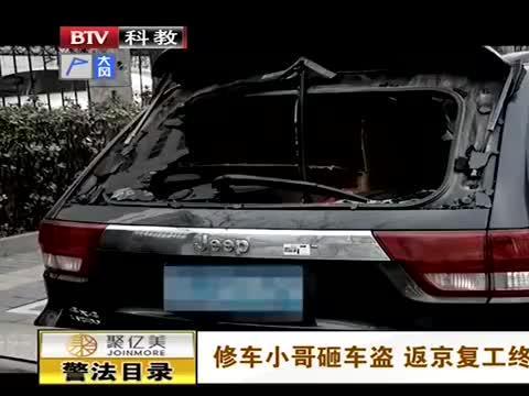 修车小哥砸车盗窃,作案多起,警方紧密排查将其抓获