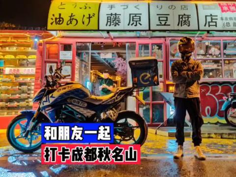 外卖小哥打卡成都秋名山,第三次来龙泉山,第一次拍照