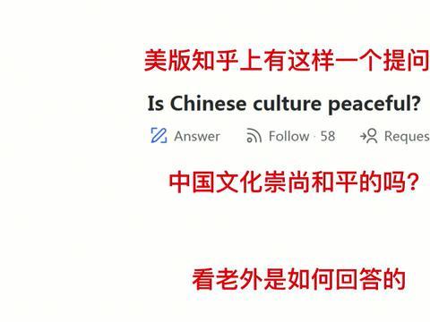 美国知乎:中国文化崇尚和平吗?老外给出忠告:别惹这条龙!