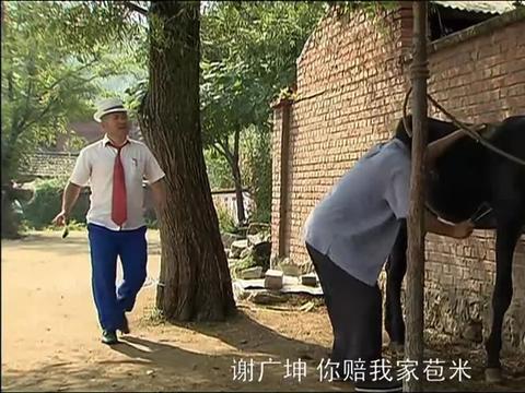 广坤家驴吃了刘能家苞米,刘能拿着驴屎来问罪,结果自己被气跑了